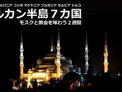 バルカン半島7カ国 モスクと教会を味わう2週間 [1/12]