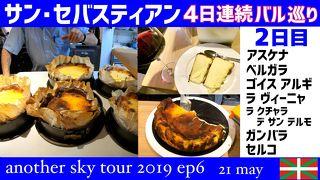 サン・セバスティアン バル巡り 4日連続 2日目 another sky tour 2019