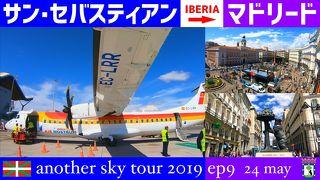 イベリア航空でサン・セバスチャンからマドリードへ another sky tour 2019
