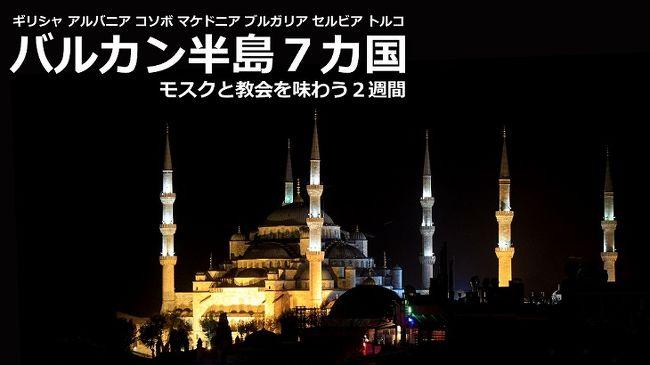 バルカン半島7カ国 モスクと教会を味わう2週間 [6/12]