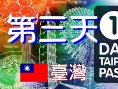 祝您旅途愉快! 台湾弾丸ツアー3日間の旅 2012夏 ~3日目~「台北」