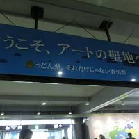 瀬戸内国際芸術祭へ Vol.1 [高松到着編](2019年4月)