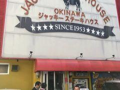 1泊2日で沖縄へ