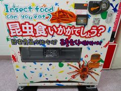 【東京散策106-3おまけ】アメ横で偶然発見した昆虫食自販機 (^▽^;)