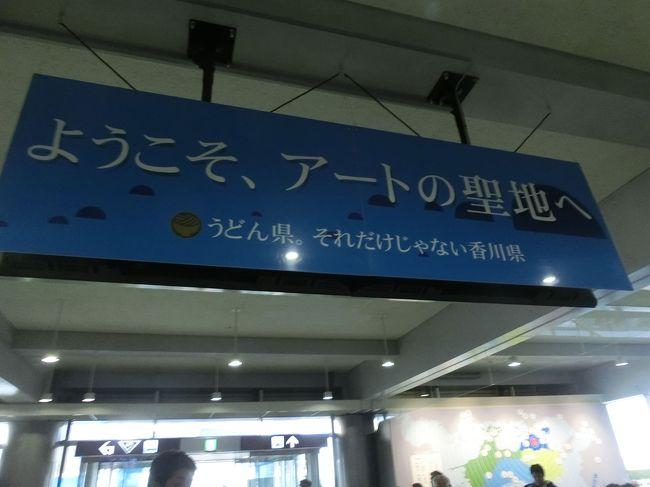 瀬戸内国際芸術祭2019へ<br />高松空港には夕方着だったので、<br />案内所が閉まる前に<br />予約券をパスポートに交換。<br />その後チェックインしました。<br />夕食は近くの居酒屋でいただきました。<br />