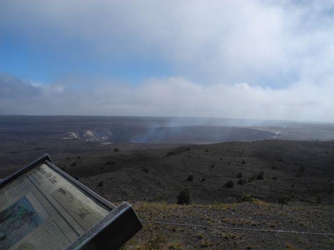 今からもう6年前になるハワイ旅行。<br />大自然を感じられ、気候がいいところってやっぱり最高ですね!<br />ハワイ島まで足を伸ばし、キラウエア火山周辺の見学とマウナ・ケア山の日没&星空ツアーに出かけました。<br />こちらはキラウエア火山の見学に関する旅行記です。