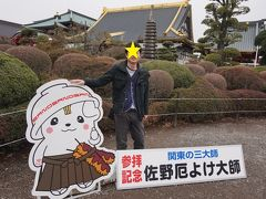 栃木の旅 御朱印と星野リゾートとさのまるLOVE