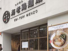 大阪のつけ麺のお勧め場所!「海老鶏麺蔵」!