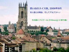 思い出のスイス・トレッキング旅 (2006年9月) : フリブールに寄り道 (^^)
