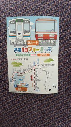 「共通1日フリーきっぷ」で行く遠州鉄道&天竜浜名湖鉄道沿線散策日帰り旅(パート1)