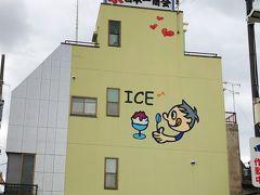 日本一!かき氷。