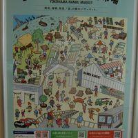 横浜市金沢区北部の横浜南部市場から南部の野島と夏島界隈を周遊