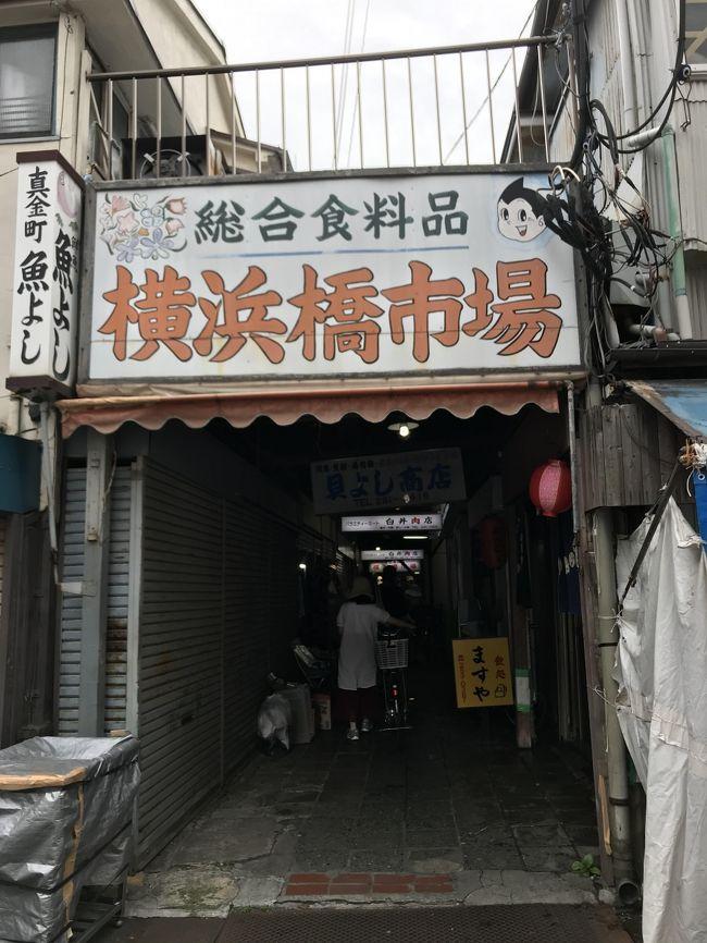 さあ、いよいよコロナからも解放?され、ちょっと横浜へ<br />なんでもコロナの影響で株主優待券が大暴落して<br />東急株主優待乗車券を60円でゲット<br /> <br />なら横浜にでましょうね<br />ちょっと怪しあのエリア<br />日ノ出町~黄金町、横浜橋市場あたりを歩いてみましょうね<br />そして行きたい中華の店があるんだよね<br />そな訳で昼からの横浜ちょっとディープな街歩き
