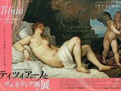美術展巡りと画家編:「ティツィアーノとヴェネティア派展」鑑賞と併せて、同派の巨匠画家ティツィアーノの各地の作品を巡ります。