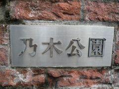 乃木大将ゆかりの地を歩いて廻りました。(第2編:乃木公園と乃木神社)