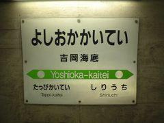 想い出の吉岡海底駅…そして京都と函館観光に行ってきました。