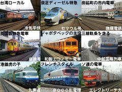 2006気になる列車を見に行った!海外列車写真集!【懐古旅行記】