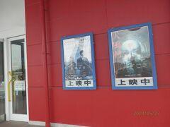 再開してる映画館に行く