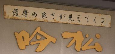 2018年11月 鹿児島への旅(1日目-3)~今日の宿・吟松へ