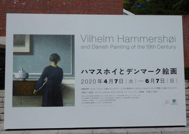 新型肺炎で4月7日から始まる予定の「ハマスホイとデンマーク絵画」展は開催延期でした。<br />5月26日から開催になり、やっと見に行くことができました。<br /><br /> ハマスホイは初めて知る画家です。<br />2008年秋に東京で開催されて大人気だったことを知りました。<br /><br /> 新型肺炎でいつものような観覧形式ではありませんでしたが、ゆっくり見ることができました。<br /><br /> 美術展を見た後はいつも行っている瑠璃光寺の五重塔を見に行きました。<br />観光客のいない静かなお寺を歩きました。