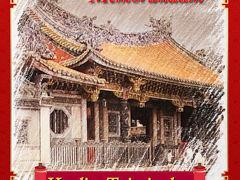【備忘録】花蓮・台北3日間 1998年 11月