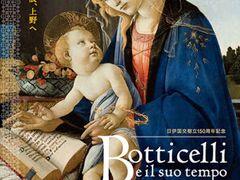 美術展巡り 画家編:世界的初期ルネサンス画家の「ボッティチェッリ展」作品と、海外美術館のボッティチェッリ名画を鑑賞しましょう。