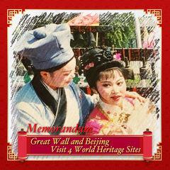 【備忘録】万里の長城と北京 4つの世界遺産を訪ねる4日間 2000年 8月