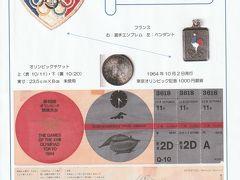 1964年 東京オリンピック 資料集 ~ 平野桂三の足跡 ~   第二版