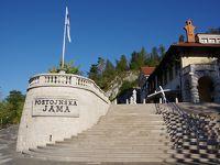 地下宮殿と国境越え バルカン半島の旅 6日目(トリエステ→ポストイナ→ザグレブ→ブレッド)