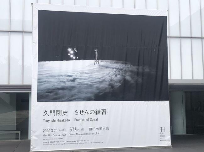 豊田市美術館<br />茶室<br />ランチ<br />現代アート<br />漆の世界