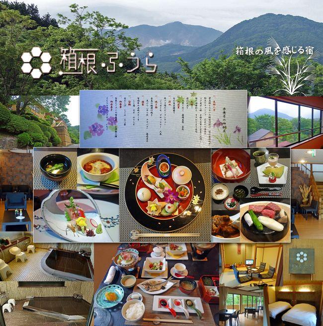 今年の旅は、コロナ騒動で、GWのバリ島はキャンセル、夏休みのイタリア旅行もキャンセル。<br />いつ海外へ旅行にいけるのやら。<br />東京で法事があり、前泊で箱根の仙石原の「箱根ふうら」に1泊してきました。