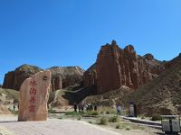 中国河西回廊の旅④-1 張掖丹霞地貌「氷溝丹霞風景区」を歩く