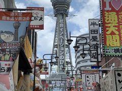 城下町旅ラン(18)天下の台所・大阪