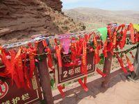 中国河西回廊の旅⑤ 張掖近郊「平山湖大峡谷」を歩く
