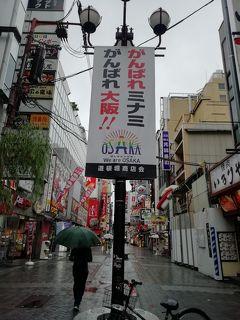 がんばれミナミがんばれ大阪!!We love OSAKA