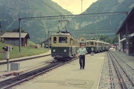 《メモリー》1997年7・8月 海外出張扱いで行くスイス【その3】 グリンデルワルド付近での5日間