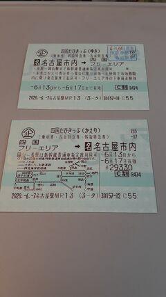「四国たびきっぷ」で行く四国満喫の旅2020・06(パート1・1日目編)