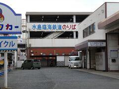 水島臨海鉄道の旅 前編 まずは一通り。
