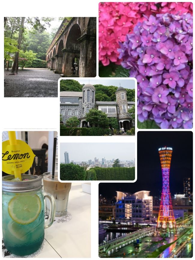 神戸旅行記の回想録になります~<br /><br />お蔵入りになりそうだったのですがあるきっかけで 、(話すと長くなるので割愛させていただきます)記録にしたくて旅行記にしました~<br />(о´∀`о)<br /><br />初めて神戸に訪れたのはまだ女子旅と言っても怒られない年代に今東京在住の女友達と初めての憧れの神戸旅に盛り上がり異人館を全部回ろうと意気込み異人館パスポートを全部押してもらいました~<br />そのため他の観光はあまり出来ずに~が笑い話しになっています(゚∀゚)<br /><br />その後は大阪等にお泊まりして日帰りでちょっと訪れる感じが多いですね~<br /><br />&#11088;︎お洒落なイメージがある神戸やっぱり大好きな都市ですので何度訪れたくなります~♪<br /><br />今回はtotoの仕事も少し入っていましたが、それなりに楽しめました<br />