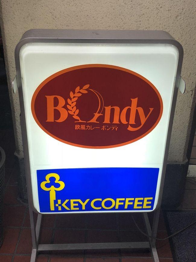 東京におけるカレーの聖地、神田の界隈にはカレーを提供するお店が400店以上あるとされています。神田の中でも激戦区の神保町で「共栄堂」と「エチオピア」と共にカレー御三家と言われているのが、欧風カレーの「ボンディ」です。<br /><br />「ボンディ」で食事をしたことがある人ならば、大概の人は経験したことがあるかと思いますが、すぐに入店することは出来ず、少し待たされます。神保町に数多くあるカレー店の中でも一番行列が出来るのが「ボンディ」です。<br /><br />「ボンディ」の欧風カレーは、ルーに乳製品、果物、野菜をたっぷり使っていて、甘い味に仕上がっています。この甘い味が幅広い層の好みと合致し、行列を生んでいるように思えます。インドカレーよりも欧風カレーが好みという人には、ぜひお勧めしたいお店です。