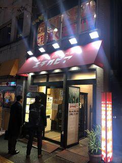 神保町発のカレーライス専門店「エチオピア」~カレーの激戦区、神保町で最高峰の一つと言われている昭和63年創業の人気店~