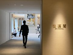 """高山グリーンホテル新館 """"桜凛閣"""" 開業初日に泊まってきました。"""
