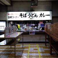 さよなら「バスセンターのカレー」新潟さまよいドライブ