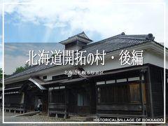 北海道開拓の村・後編