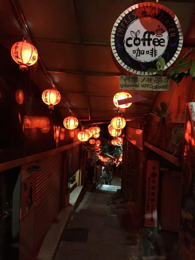 初めての海外!秋田から行く台湾旅行2019④1日目・台湾コンビニ飯~九份ナイトウォーク