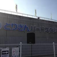 【2013】J2リーグ アウェー観戦 鳥取遠征 旅行記【1泊2日】
