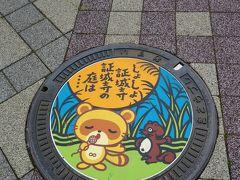 千葉散歩(南でたぬきを探す)