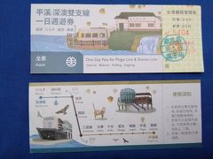 台灣ローカル鐵道 台鐵平溪線めぐり旅