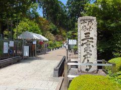 新型コロナウイルスの影響で久しぶりのプチ旅行!今回は三室戸寺にやってきました!