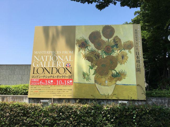 国立西洋美術館で開催中のロンドン・ナショナル・ギャラリー展をみるために上野へ。<br />お天気も良いので御徒町から歩いて上野エリアをお散歩しました。